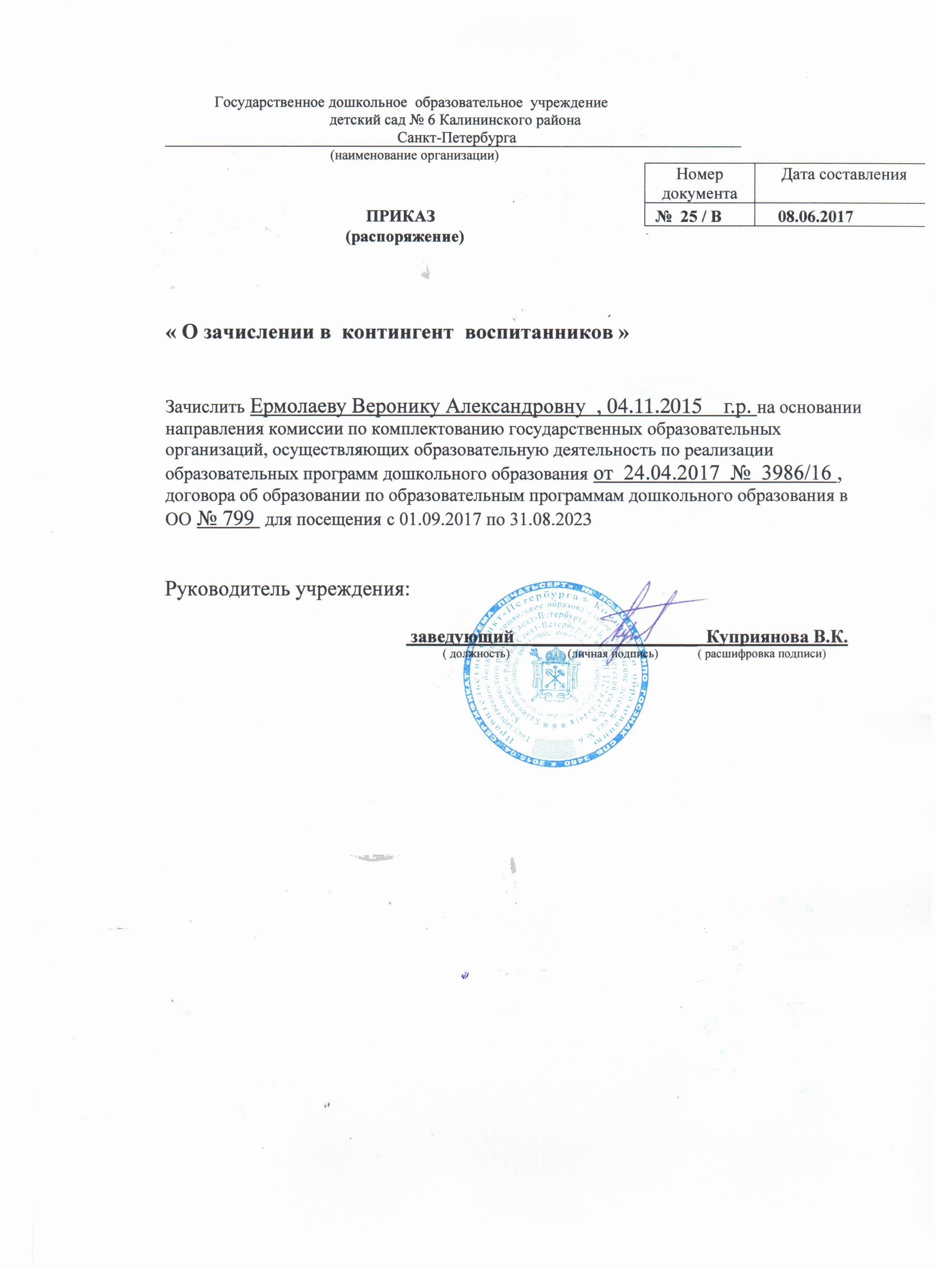 комиссия по комплектованию детских садов калининского адобе флеш